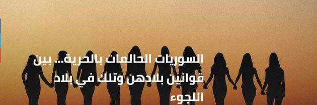 السوريات الحالمات بالحرية… بين قوانين بلادهن وتلك في بلاد اللجوء