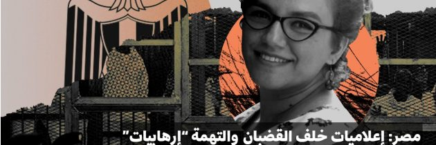 """مصر: إعلاميات خلف القضبان والتهمة """"إرهابيات"""""""