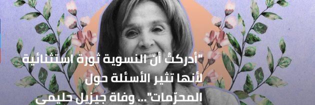 """""""أدركتُ أن النسوية ثورة استثنائية لأنها تثير الأسئلة حول المحرّمات""""… وفاة جيزيل حليمي"""