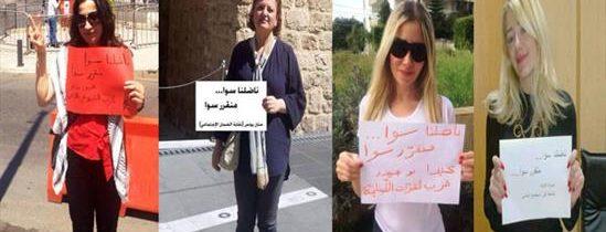 """لبنان """"ناضلنا سوا منقرر سوا"""" تكرس مطالبة المرأة بالمشاركة السياسية"""