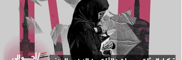 تركيا: لاجئات سوريات عالقات بين الديني والمدني