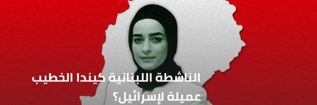 الناشطة اللبنانية كيندا الخطيب عميلة لإسرائيل؟