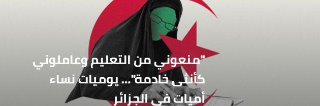 """""""منعوني من التعليم وعاملوني كأنثى خادمة""""… يوميات نساء أميات في الجزائر"""