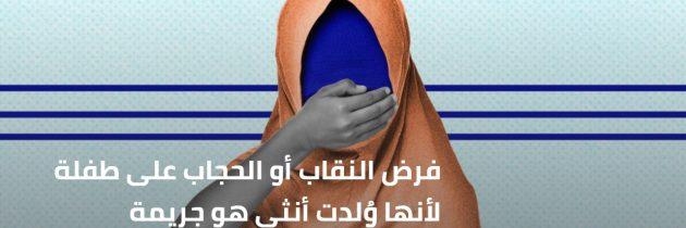 فرض النقاب أو الحجاب على طفلة لأنها وُلدت أنثى هو جريمة