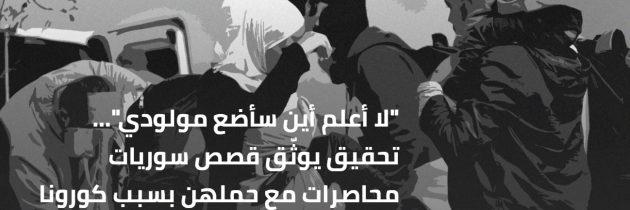 """""""لا أعلم أين سأضع مولودي""""… تحقيق يوثّق قصص سوريات محاصرات مع حملهن بسبب كورونا"""