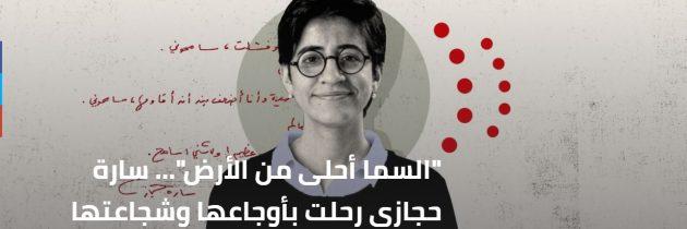 """""""السما أحلى من الأرض""""… سارة حجازي رحلت بأوجاعها وشجاعتها"""