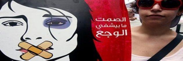 عنف الأزواج يتقوى على صمت الزوجات في لبنان