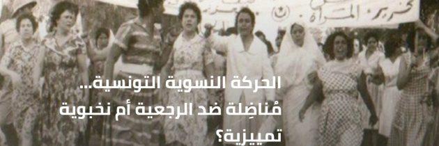 الحركة النسوية التونسية… مُناضِلة ضد الرجعية أم نخبوية تمييزية؟