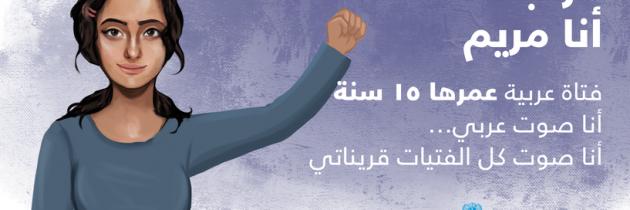 """""""مريم"""".. سفيرة افتراضية للدفاع عن حقوق المراهقات"""