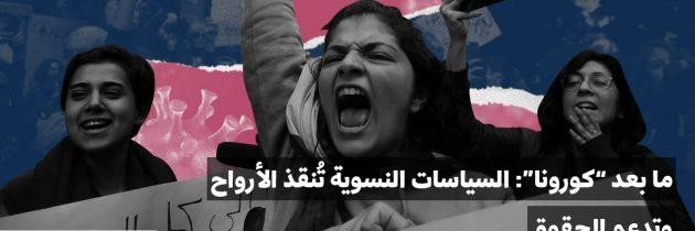 """ما بعد """"كورونا"""": السياسات النسوية تُنقذ الأرواح وتدعم الحقوق"""
