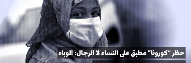 """حظر """"كورونا"""" مطبق على النساء لا الرجال: الوباء والموروث والحرب يحاصر اليمنيات"""